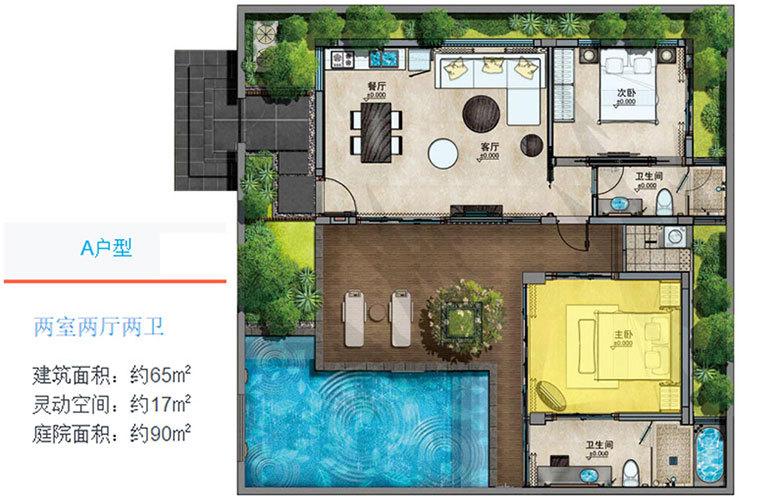 国家海岸保利海棠湾 A户型 2室2厅2卫1厨 建面65㎡