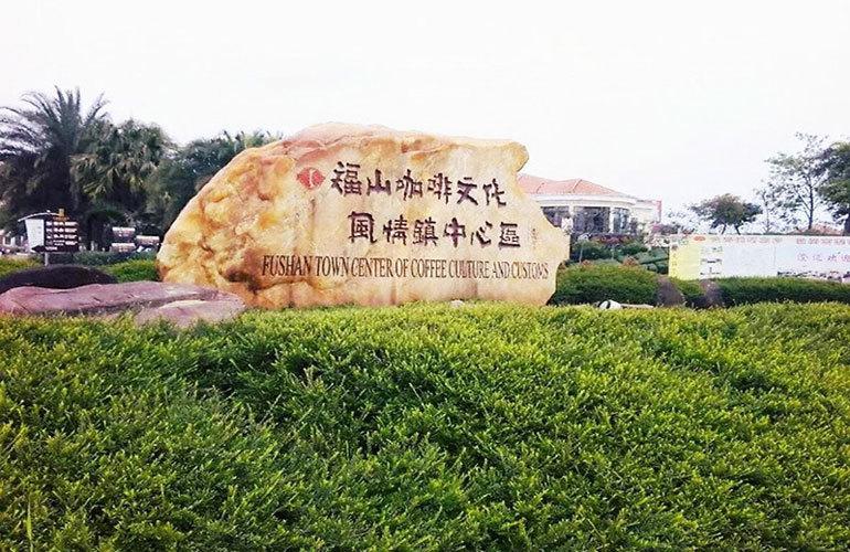 南海之滨周边配套:福山咖啡文化风情镇