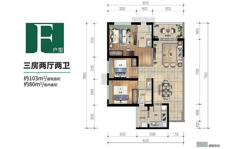 雅居乐金沙湾 F户型 3室2厅2卫1厨 建面103㎡