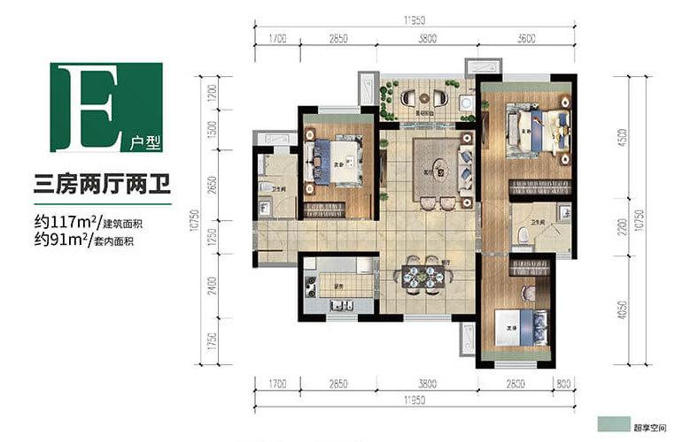 雅居乐金沙湾 E户型 3室2厅2卫1厨 建面117㎡