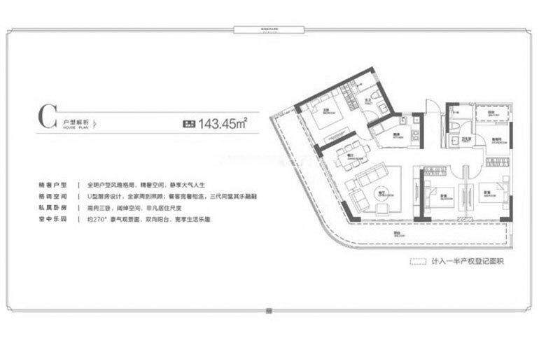 融创观澜湖公园壹号 四期C户型 三室两厅两卫 建面143㎡