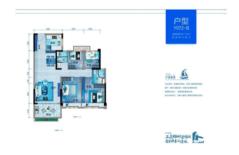 碧桂园三亚郡 YO72-B户型 4室2厅2卫 建面118㎡