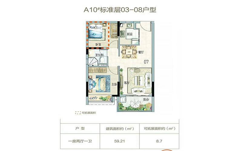富力悦海湾 A10 03-08户型 2室2厅1卫 建面59㎡