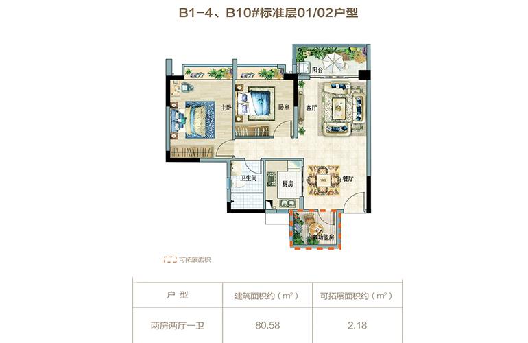 富力悦海湾 B4 01/02户型 2室2厅1卫 建面80㎡
