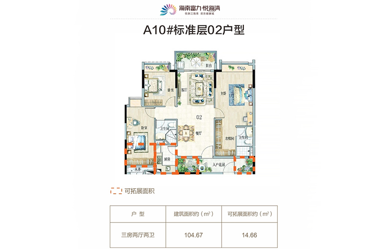 富力悦海湾 A10 02户型 3室2厅2卫 建面104㎡