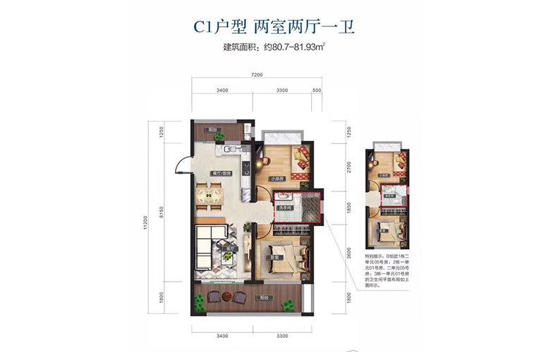 智汇城 C1户型 2室2厅1卫 建面80㎡