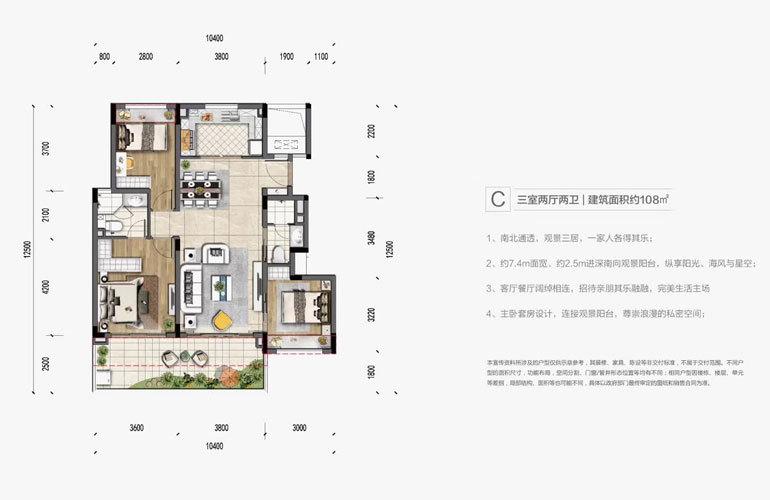 融创·博鳌金湾 C户型 三室两厅两卫 建面108㎡