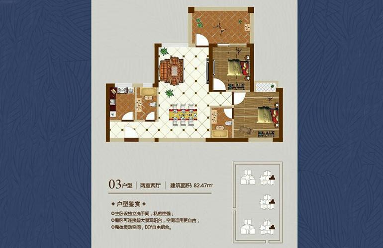 金澜湾 03户型 2室2厅2卫 建面82㎡