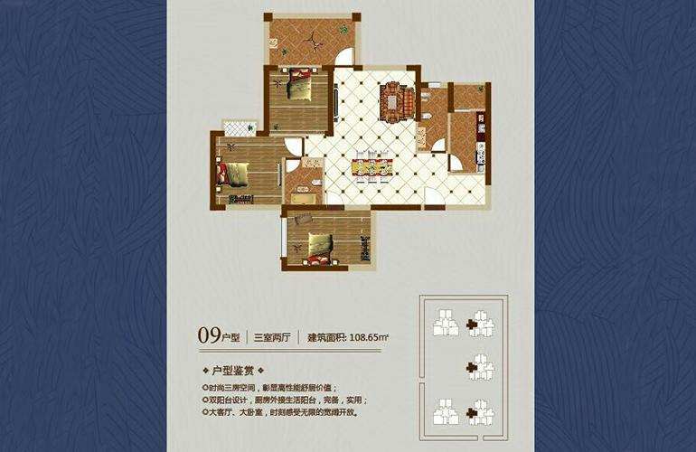 金澜湾 09户型 3室2厅2卫 建面108㎡