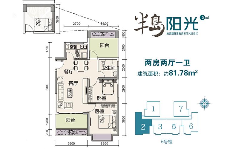 半岛阳光 6号楼户型 2室2厅1卫 建面81㎡