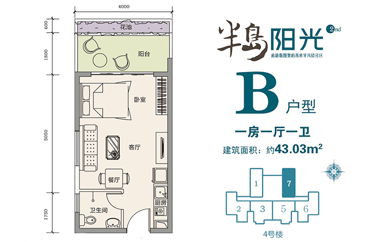 半岛阳光 6号楼B户型 1室1厅1卫 建面43㎡