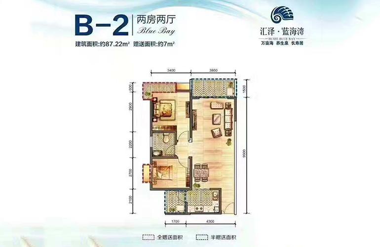 汇泽蓝海湾 B-2户型 2室2厅1卫 建面87㎡