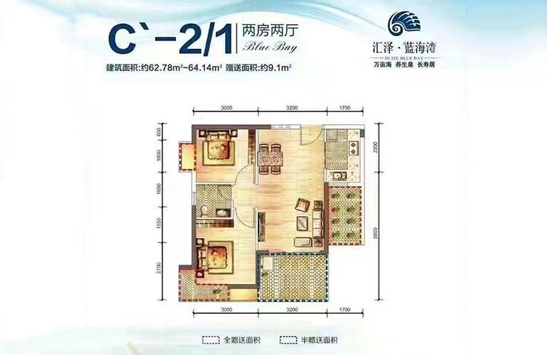 汇泽蓝海湾 C-2户型 2室2厅1卫 建面63㎡