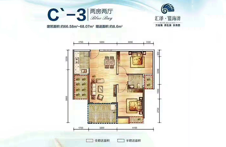 汇泽蓝海湾 C-3户型 2室2厅1卫 建面66㎡