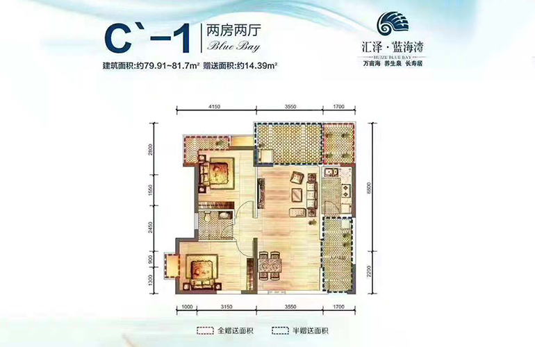 汇泽蓝海湾 C-1户型 2室2厅1卫 建面79㎡