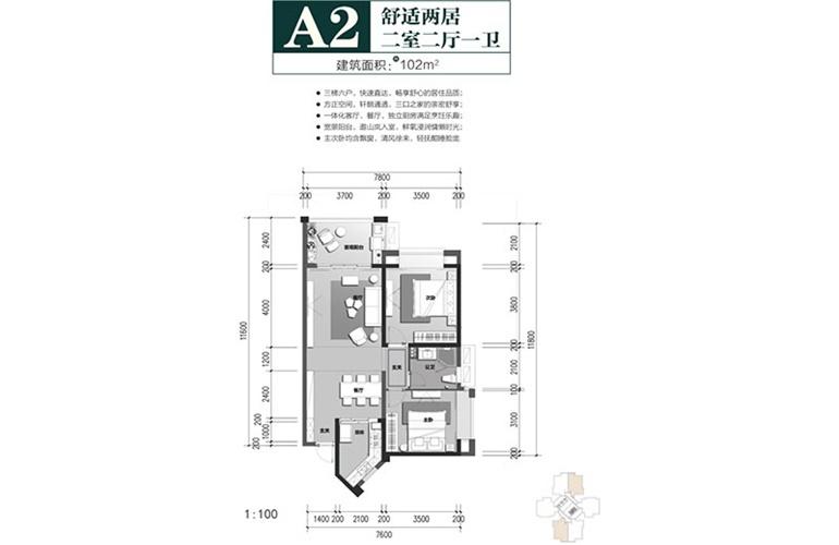 新华联奥林匹克花园 A2户型-2室2厅1卫-建面102㎡