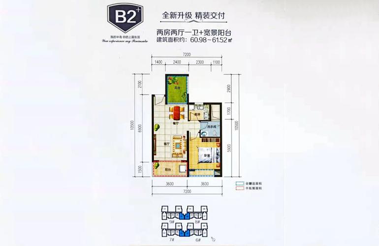 阳光城 B2户型 2室2厅1卫 建面61㎡