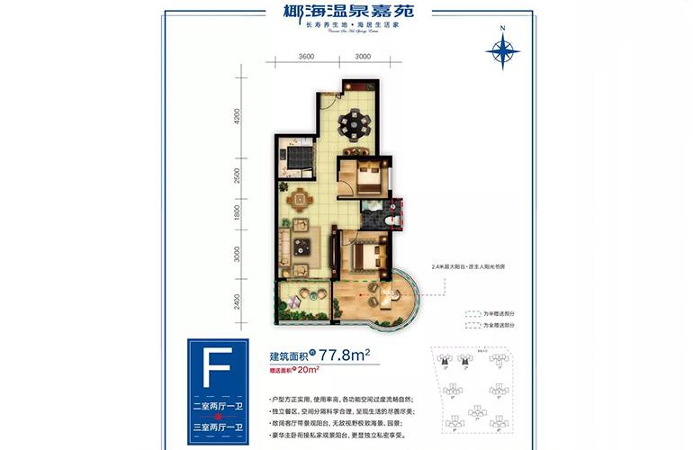 椰海温泉嘉苑 F户型 2室2厅1卫 建面77㎡