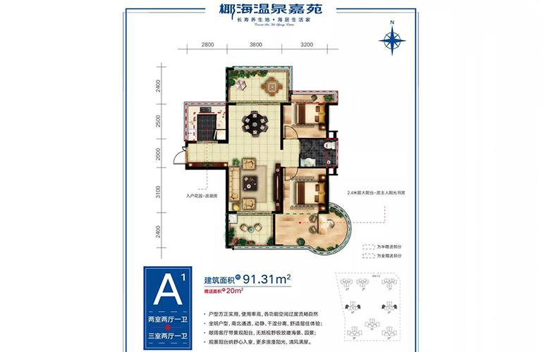 椰海温泉嘉苑 A1户型 2室2厅1卫 建面91㎡