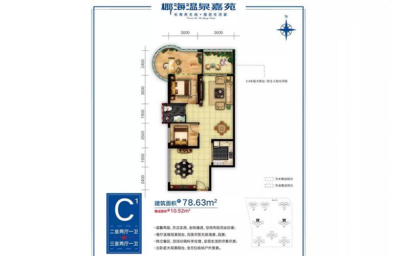 椰海温泉嘉苑 C1户型 2室2厅1卫 建面78㎡