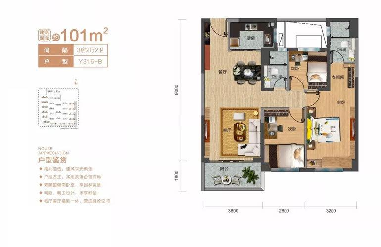 碧桂园剑桥郡 Y316-B户型 3房2厅2卫 建面101㎡
