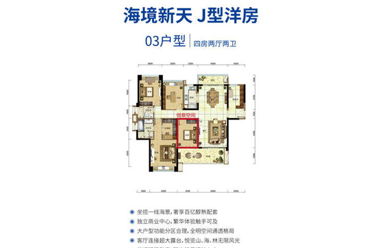 雅居乐清水湾 洋房03户型四室两厅建面190㎡