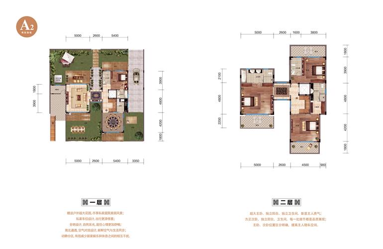 怡海湾 A2户型独栋别墅 四室两厅五卫 建面235㎡