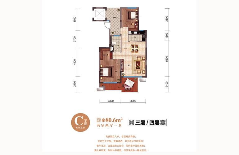 怡海湾 C户型拼别墅大平层(三、四层)两室两厅一卫 建面80㎡