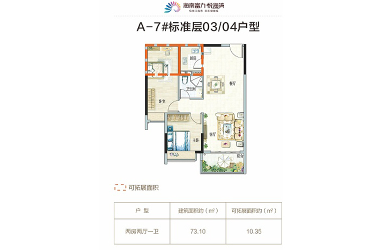 富力悦海湾 A-7#03/04户型 2房2厅1卫1厨 建面73㎡