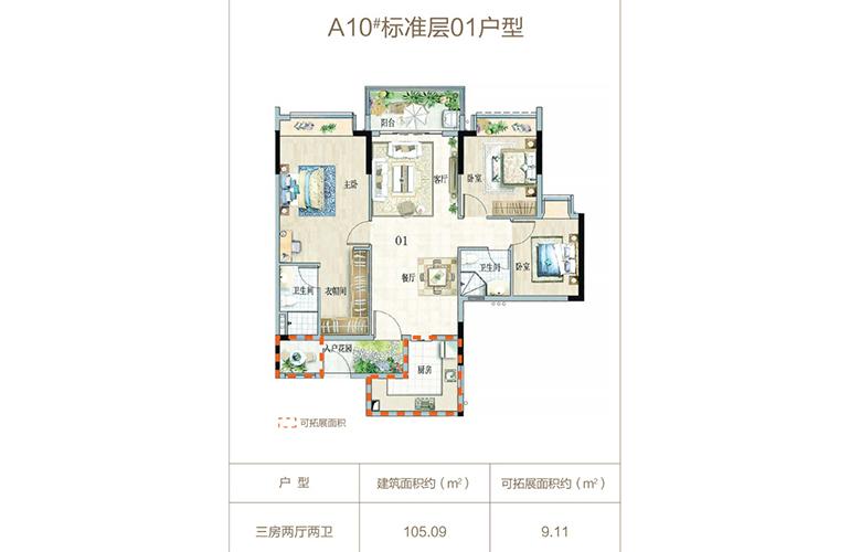 富力悦海湾 A10#01户型 3房2厅2卫1厨 建面105㎡