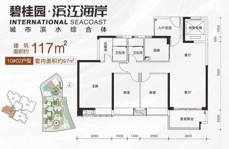 碧桂园滨江海岸 10#02户型 3房2厅2卫 建面117㎡