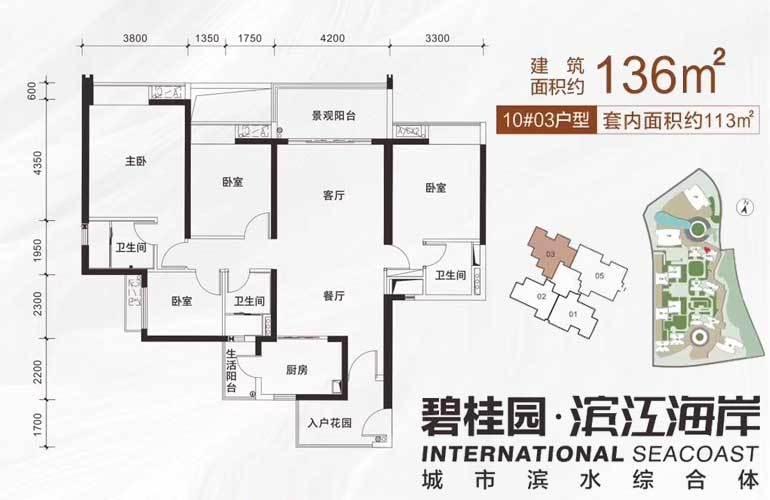 碧桂园滨江海岸 10#03户型 4房2厅3卫 建面136㎡