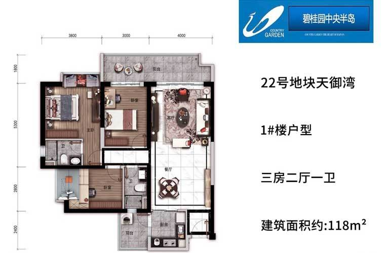 碧桂园中央半岛 1#户型 3房2厅1卫 建面118㎡