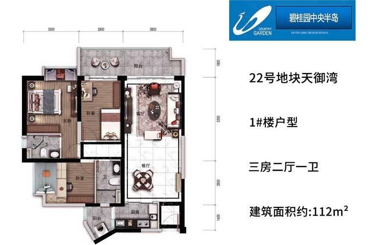 碧桂园中央半岛 1#户型 3房2厅1卫 建面112㎡