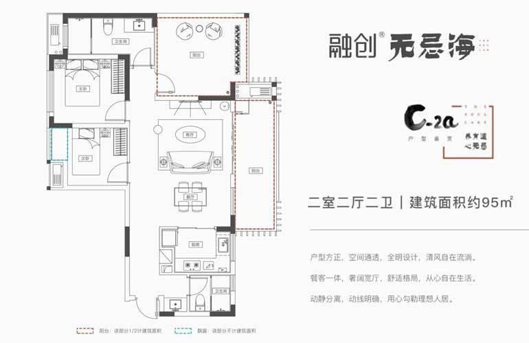 融创无忌海 C-2a户型 2室2厅2卫 建面95㎡