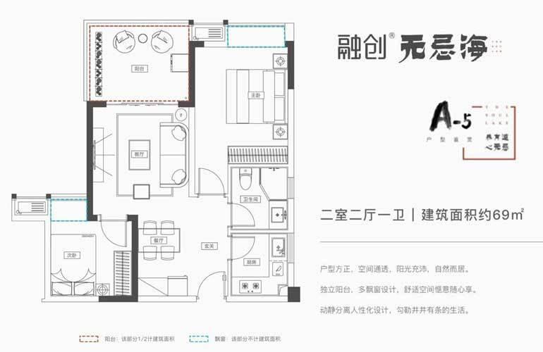 A-5户型 2室2厅1卫 建面69㎡