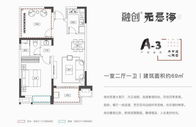 A-3户型 1室2厅1卫 建面69㎡