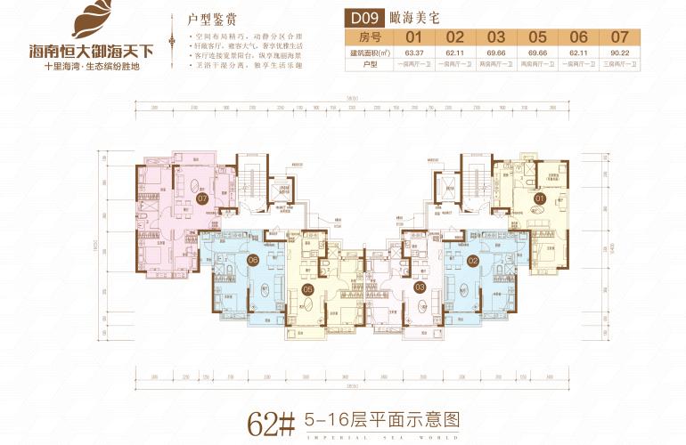 恒大御海天下 62号楼二期D09 5-16层平面图