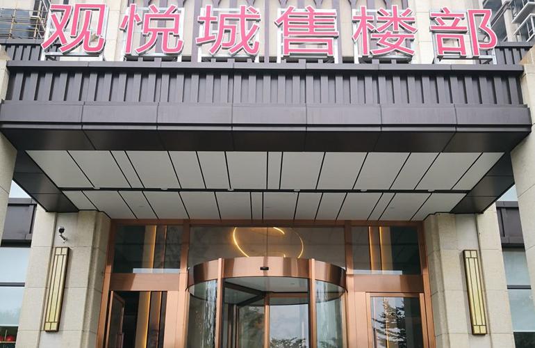 新合鑫观悦城 实景图