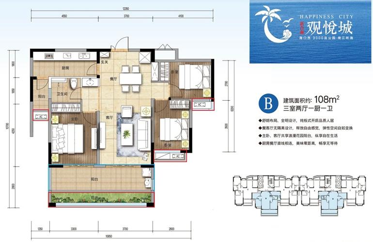 新合鑫观悦城 B户型 3室2厅1卫1厨 建面108㎡