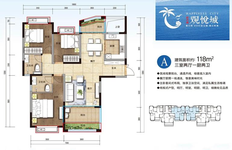 新合鑫观悦城 A户型 3室2厅2卫1厨 建面118㎡