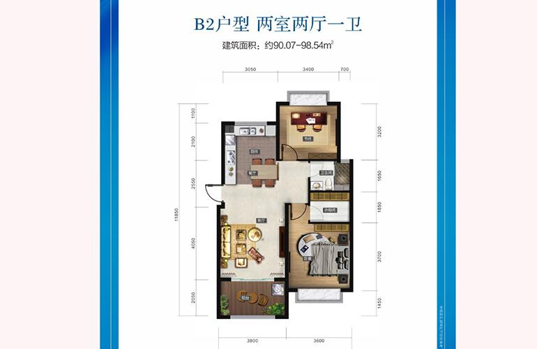 智汇城 B区B2户型 两室两厅 建面约90-98㎡