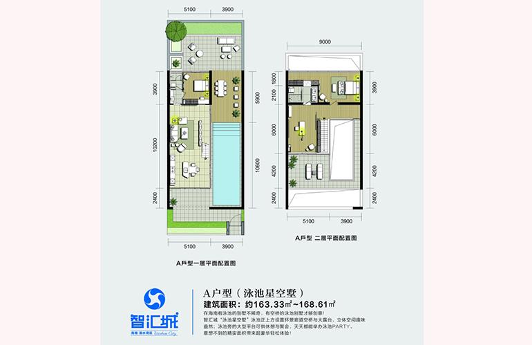 智汇城 一期别墅A户型 建面约163-169㎡