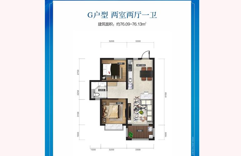 智汇城 G户型 两室两厅 建面约76㎡