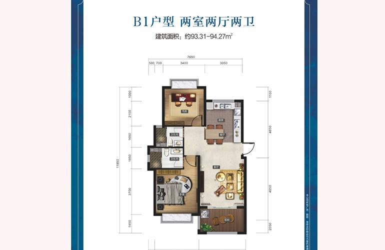 智汇城 B1户型 两室两厅 建面约93-94㎡