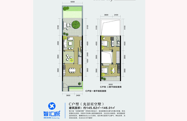 智汇城 一期别墅C户型 建面约145-146㎡