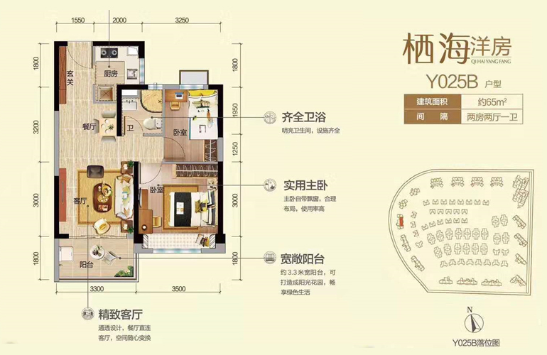 碧桂园金沙滩 Y0125B户型 2室2厅1厨 建面65㎡