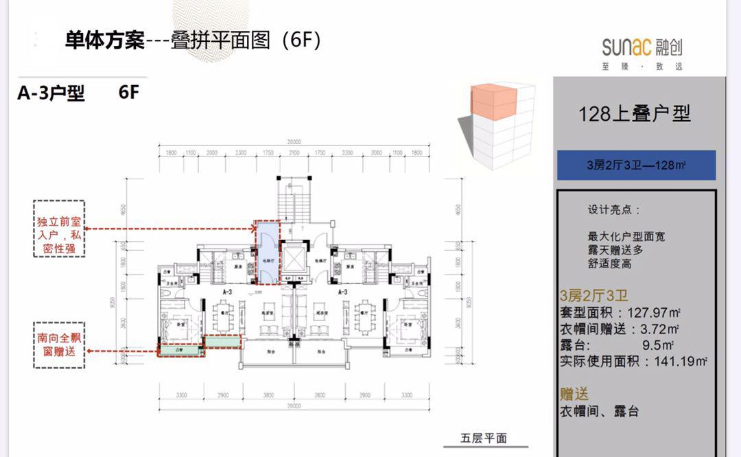融创海南臻园 叠拼A-3户型上叠五层建面约128㎡平面图