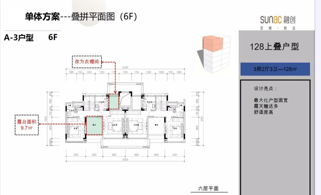 融创海南臻园 叠拼A-3户型上叠六层建面约128㎡平面图