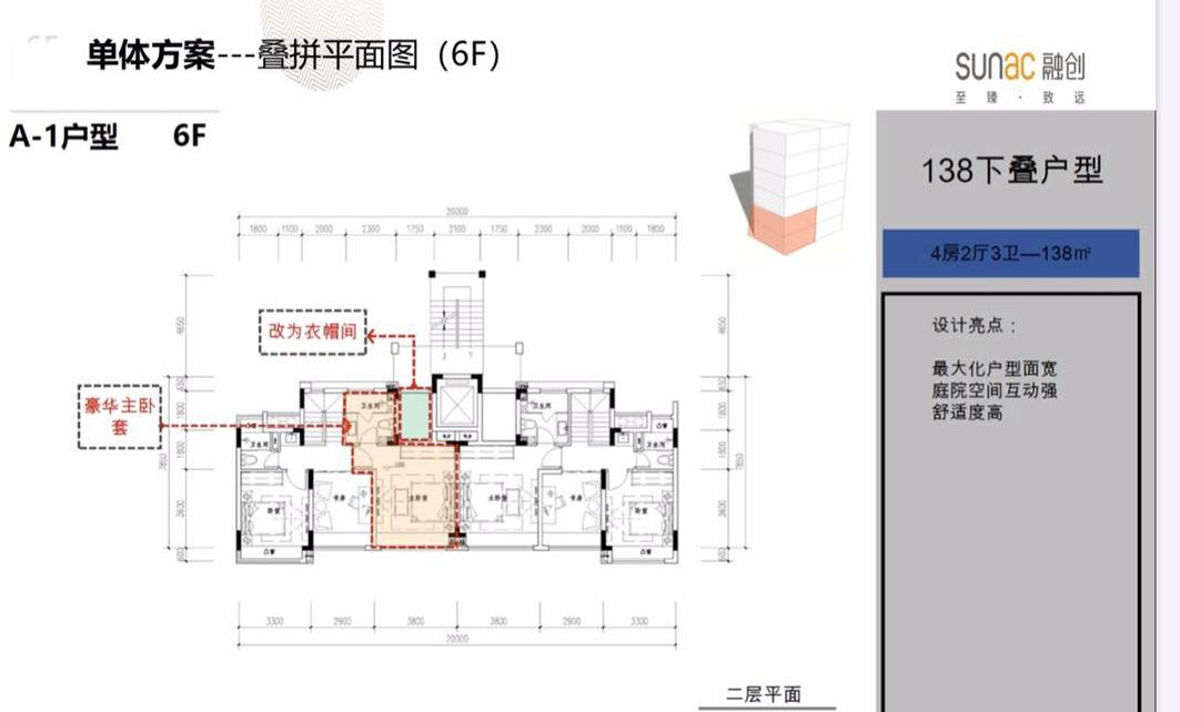融创海南臻园 叠拼A-1户型下叠二层建面约138㎡平面图